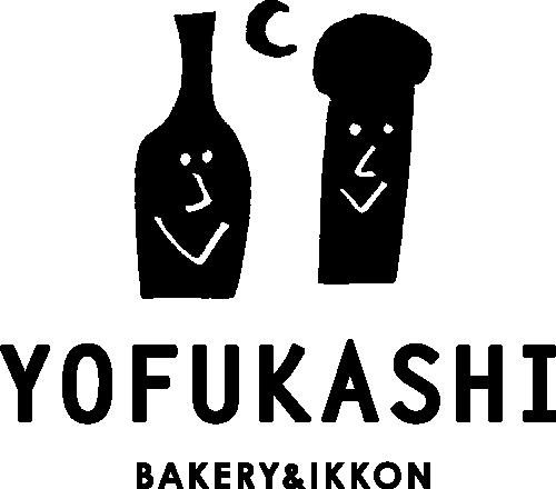 ヨフカシベーカリー&イッコン